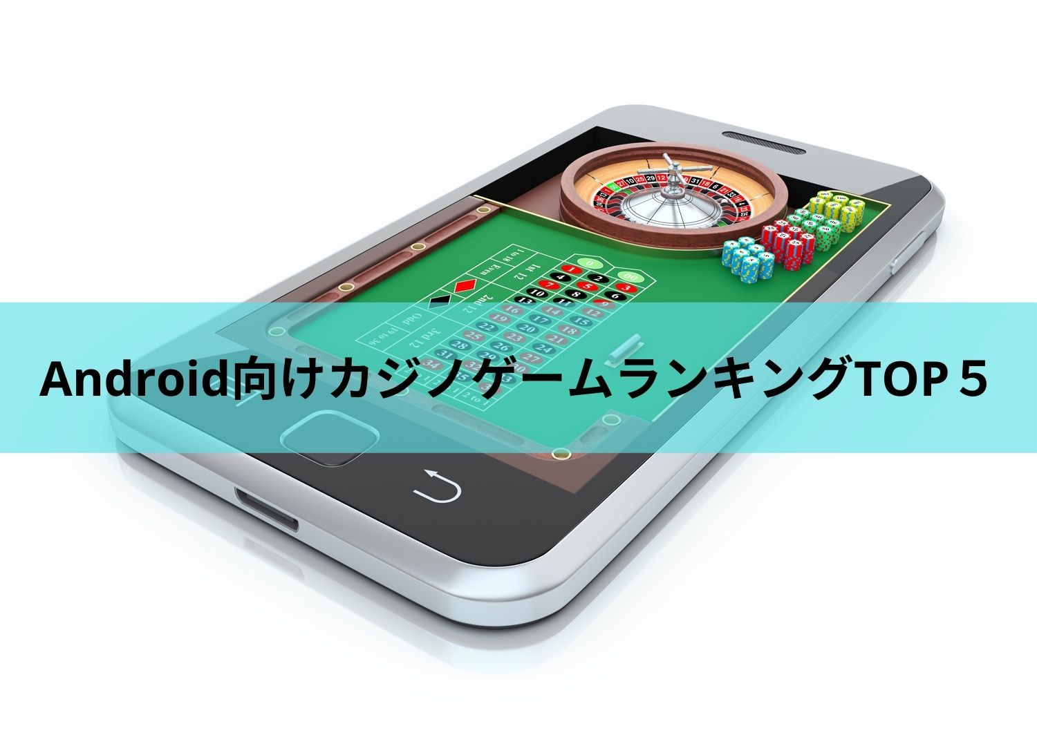 Android向けカジノゲームランキングTOP5